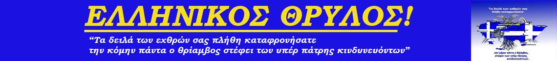 Ελληνικός Θρύλος