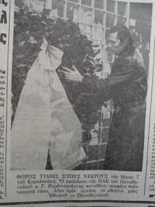 Βαρδινογιάννης στεφάνι στους νεκρούς της Θ7
