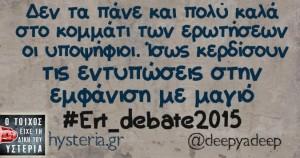 debatememes8_675_355