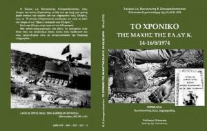 Stavroulopoulos_ELDYK_1974_vivlio_book