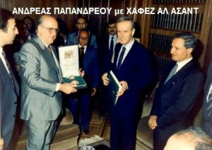 ΑΝΔΡΕΑΣ-ΠΑΠΑΝΔΡΕΟΥ-ΧΑΦΕΖ-ΑΛ-ΑΣΑΝΤ