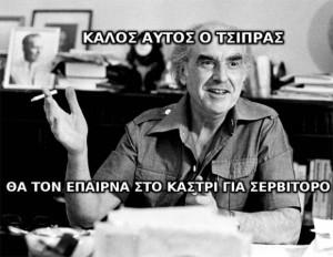 τσιπρας σερβιτο