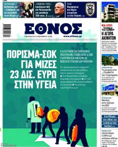 EthnosI