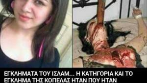 Χριστιανή δολοφονημένη από ΙΣΙΣ