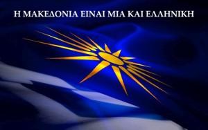 macedonia5