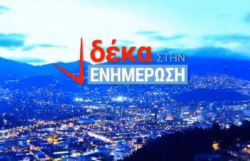 20170130-deka-stin-enimerosi-1-365x235