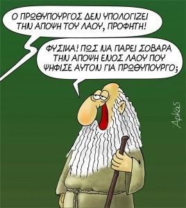 arkas-tsipras-1