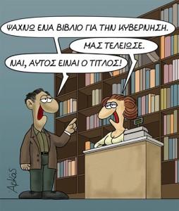 arkas bibliopwleio