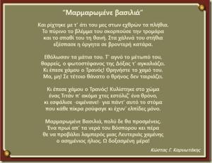 Ποίημα για Μαρμαρωμένο Βασιλιά Καριωτάκης