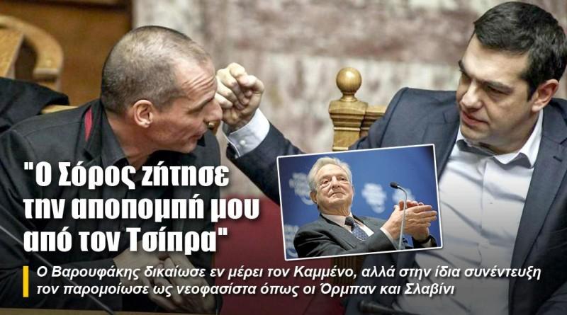 politiki_baroyfakhs_29_10_18_slide-1090x630